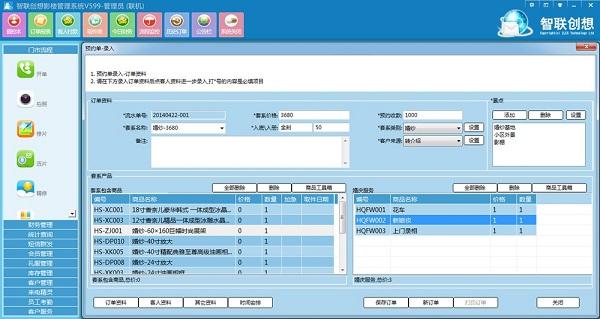 智联创想影楼管理软件截图