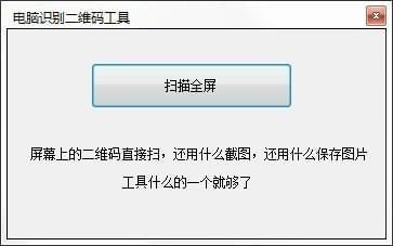 电脑识别二维码软件