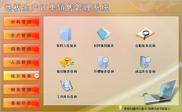 地板生产订单销售管理系统截图1