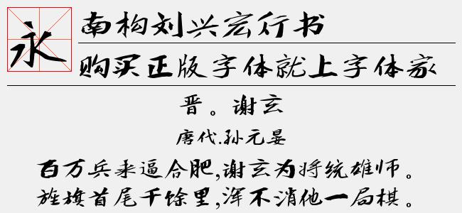 南构刘兴宏行书截图1
