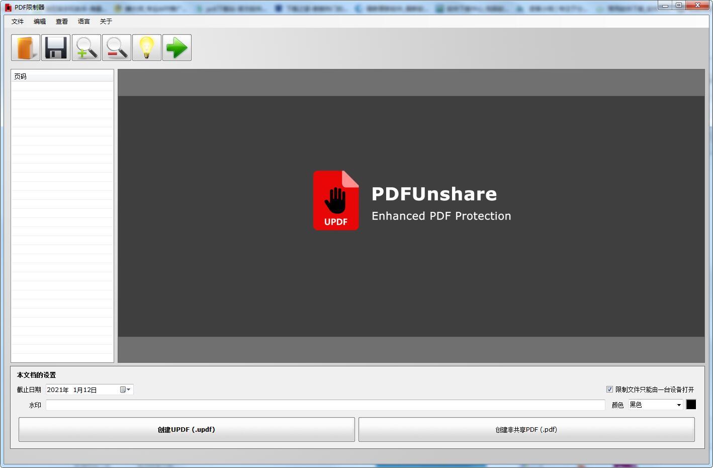 PDF限制器截图1