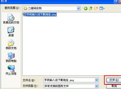 电脑识别二维码软件截图