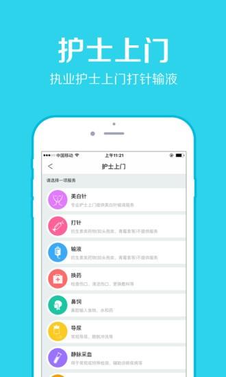 上海医联截图3