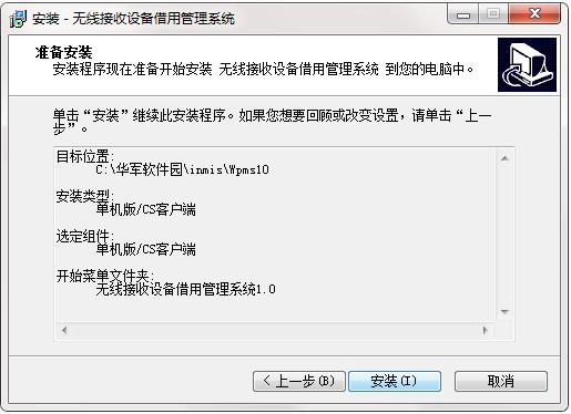无线接收设备借用管理系统截图