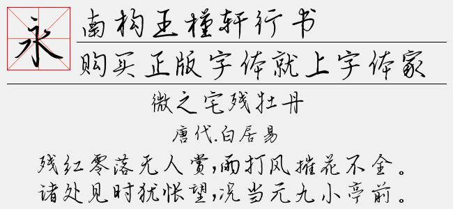 南构王槿轩行书截图1
