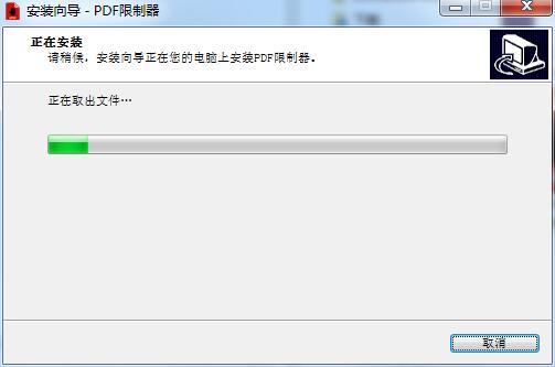 PDF限制器截图