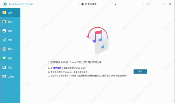 FonePaw iOS Transfer截图1