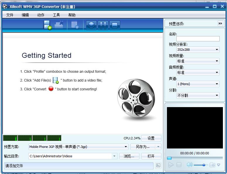 Xilisoft WMV 3GP Converter截图1