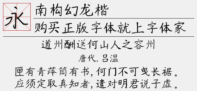 南构幻龙楷截图