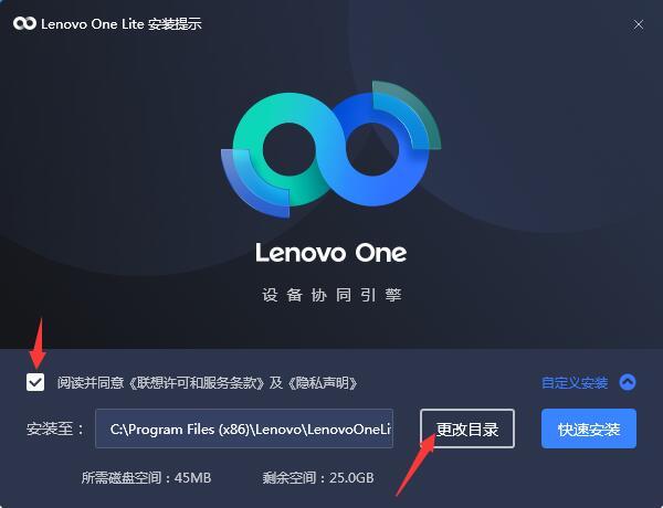 Lenovo one Lite截图
