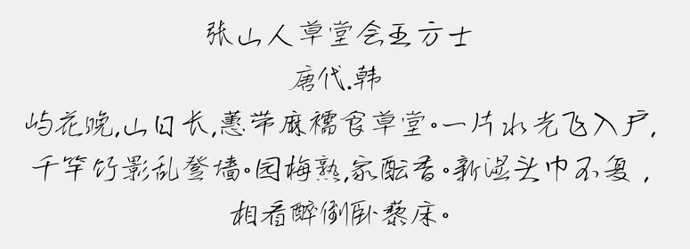 南构字在手写体截图