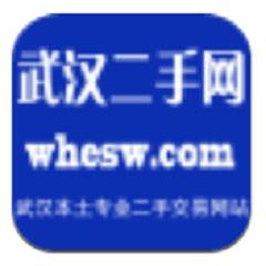 武汉二手网