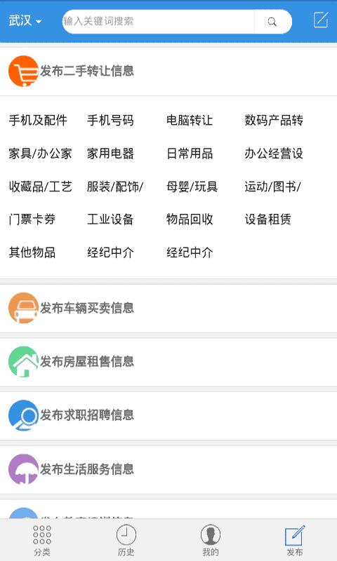 武汉二手网截图1