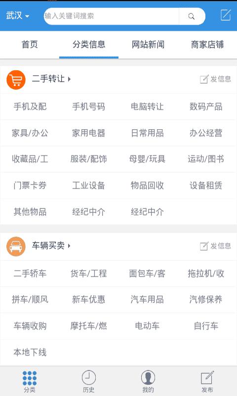 武汉二手网截图