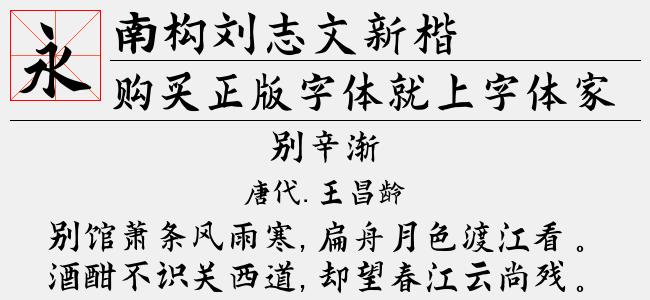 南构刘志文新楷截图