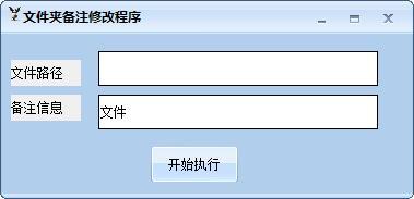 文件夹备注修改程序截图