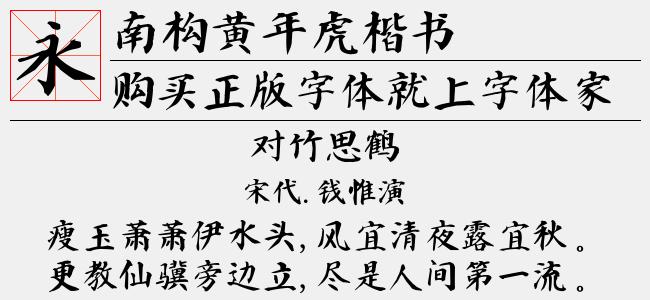 南构黄年虎楷书截图