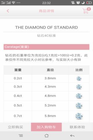 钻石交易所截图4