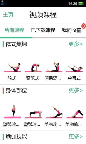 我爱瑜伽截图