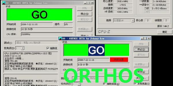 ORTHOS截图