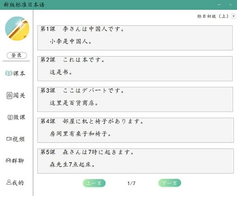 新版标准日本语截图1