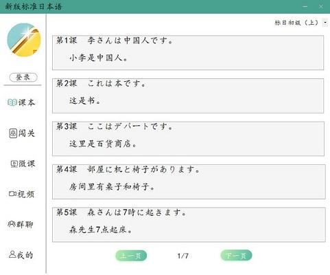 新版标准日本语截图
