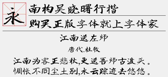 南构吴晓曙行楷截图