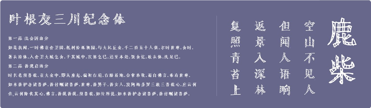 叶根友三川纪念体截图1