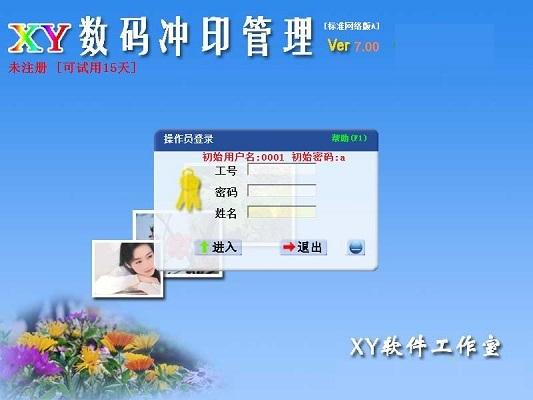 XY数码冲印管理系统截图