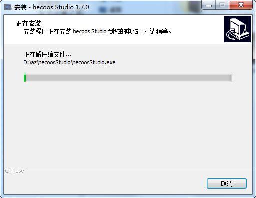 hecoos studio截图