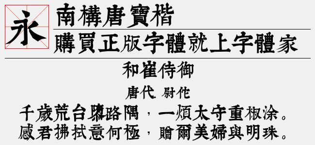南构唐宝楷截图1