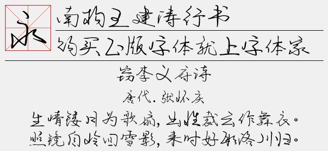 南构王建涛行书截图