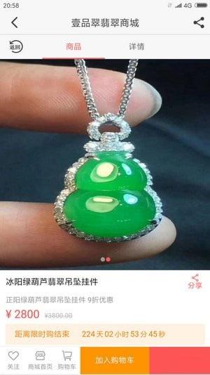壹品翠翡翠截图3