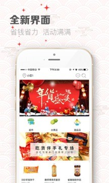 中国超市网截图