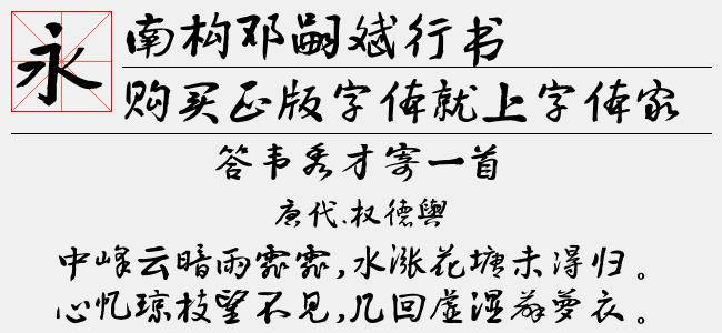 南构邓嗣斌行书截图
