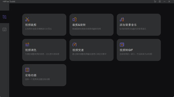 HitPaw Toolkit截图1