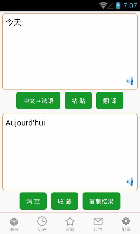 中法互译截图