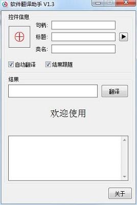 软件翻译助手截图