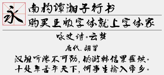 南构谭湘子行书截图1