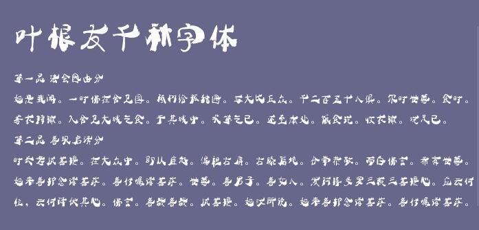叶根友千秋字体截图