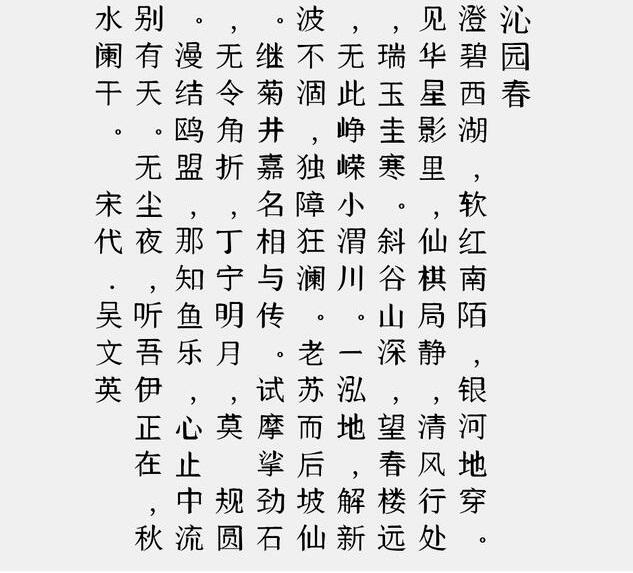 南构诸葛亮东风楷截图1