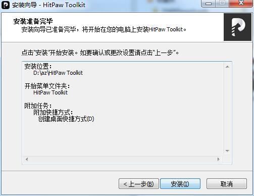 HitPaw Toolkit截图