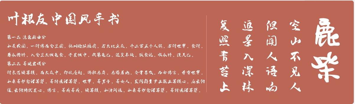 叶根友中国风手书截图