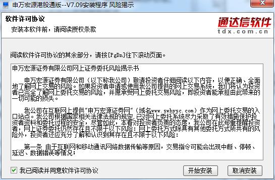 申万宏源证券增强版港股通专版截图