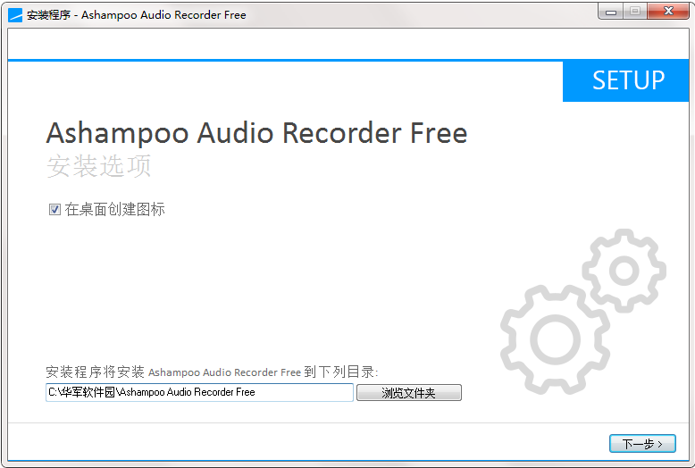 Ashampoo Audio Recorder Free截图