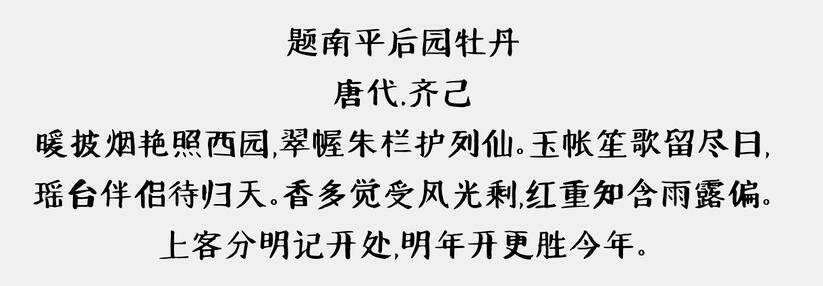 南构文锦手写截图