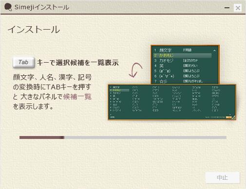simeji日语输入法截图