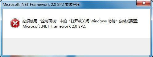netfx20sp2_x86.exe截图