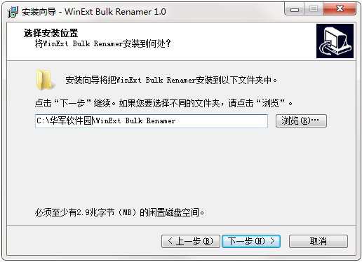 WinExt Bulk Renamer截图
