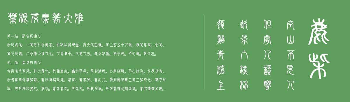 叶根友秦篆大雅截图1
